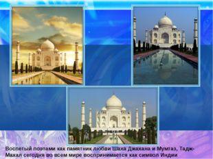 Воспетый поэтами как памятник любви Шаха Джахана и Мумтаз, Тадж-Махал сегодня