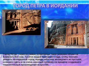 Город Петра – один из самых популярных туристических объектов Ближнего Восток