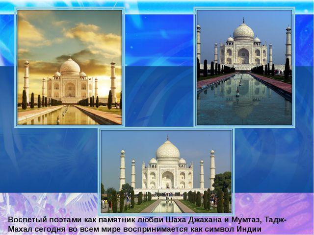 Воспетый поэтами как памятник любви Шаха Джахана и Мумтаз, Тадж-Махал сегодня...