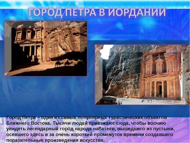 Город Петра – один из самых популярных туристических объектов Ближнего Восток...