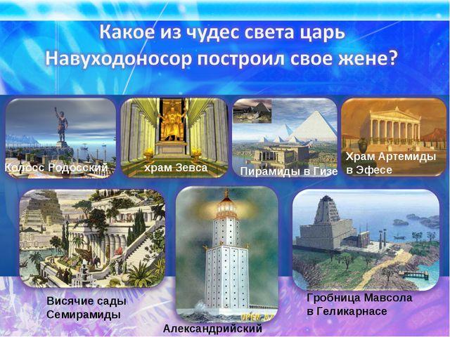 Александрийский маяк храм Зевса Пирамиды в Гизе Висячие сады Семирамиды Гробн...