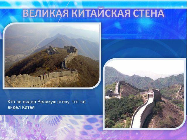 Кто не видел Великую стену, тот не видел Китая