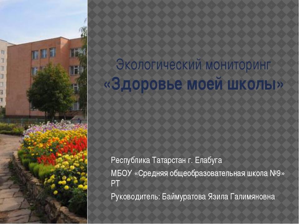 Экологический мониторинг «Здоровье моей школы» Республика Татарстан г. Елабуг...