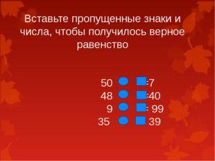 Вставьте пропущенные знаки и числа, чтобы получилось верное равенство 50 =7