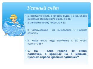 1. Запишите число, в котором 8 дес. и 1 ед.; 2 дес. (а сколько это единиц?);