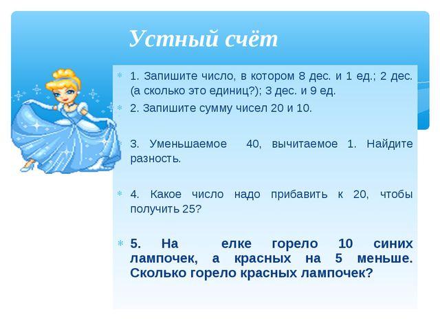 1. Запишите число, в котором 8 дес. и 1 ед.; 2 дес. (а сколько это единиц?);...