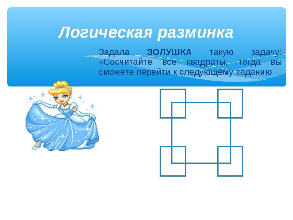 Логическая разминка Задала ЗОЛУШКА такую задачу: «Сосчитайте все квадраты, то...