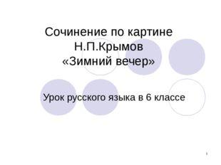 * Сочинение по картине Н.П.Крымов «Зимний вечер» Урок русского языка в 6 клас