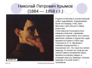 * Рогалева Ирина Евгеньевна * Николай Петрович Крымов (1884 — 1958 г.г.) Роди