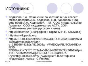 * Рогалева Ирина Евгеньевна * Источники: Ходякова Л.А. Сочинение по картине в
