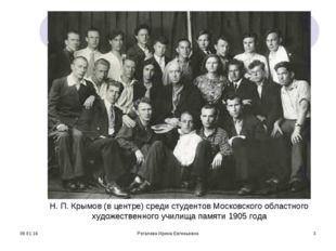 * Рогалева Ирина Евгеньевна * Н. П. Крымов (в центре) среди студентов Московс