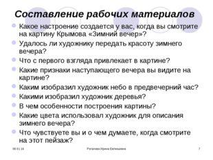 * Рогалева Ирина Евгеньевна * Составление рабочих материалов Какое настроение