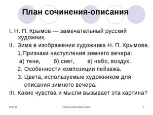 * Рогалева Ирина Евгеньевна * План сочинения-описания I. Н. П. Крымов — замеч