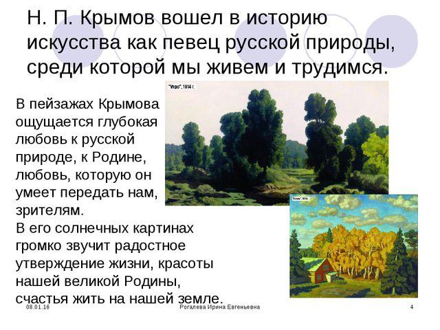* Рогалева Ирина Евгеньевна * Н. П. Крымов вошел в историю искусства как певе...