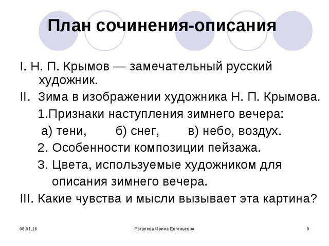 * Рогалева Ирина Евгеньевна * План сочинения-описания I. Н. П. Крымов — замеч...