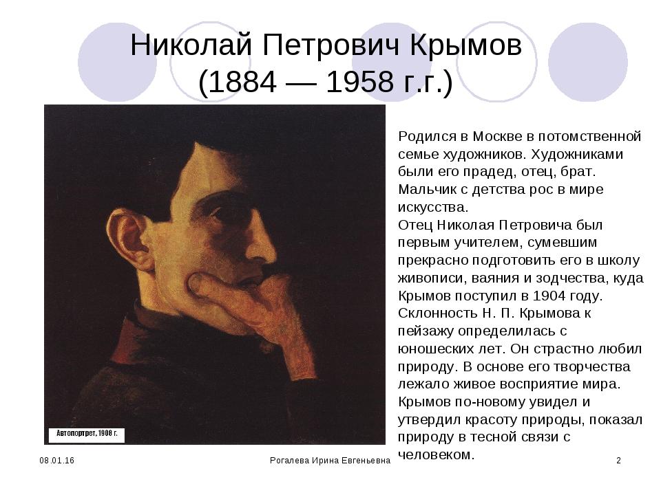 * Рогалева Ирина Евгеньевна * Николай Петрович Крымов (1884 — 1958 г.г.) Роди...