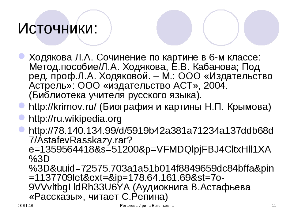 * Рогалева Ирина Евгеньевна * Источники: Ходякова Л.А. Сочинение по картине в...