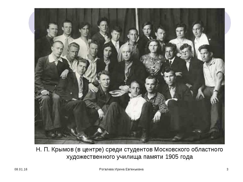 * Рогалева Ирина Евгеньевна * Н. П. Крымов (в центре) среди студентов Московс...