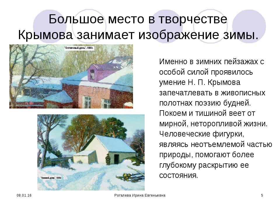 * Рогалева Ирина Евгеньевна * Большое место в творчестве Крымова занимает изо...