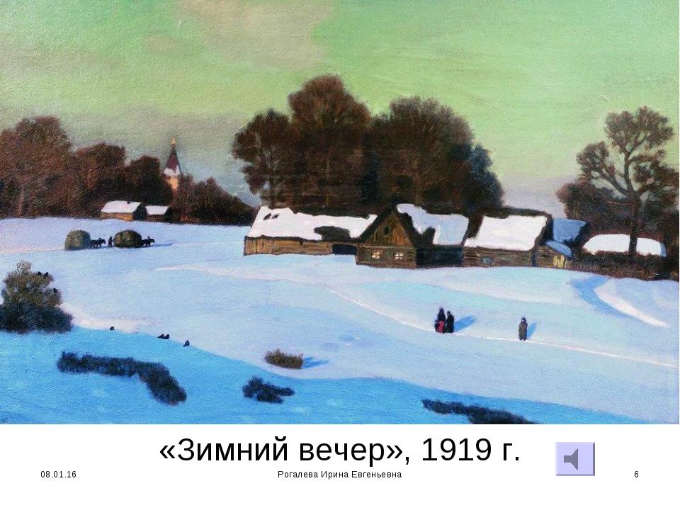 * Рогалева Ирина Евгеньевна * «Зимний вечер», 1919 г. Рогалева Ирина Евгеньевна