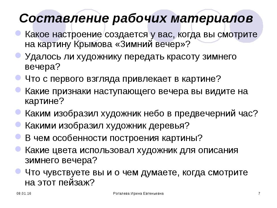 * Рогалева Ирина Евгеньевна * Составление рабочих материалов Какое настроение...