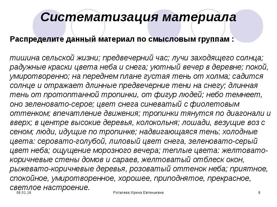 * Рогалева Ирина Евгеньевна * Систематизация материала Распределите данный ма...