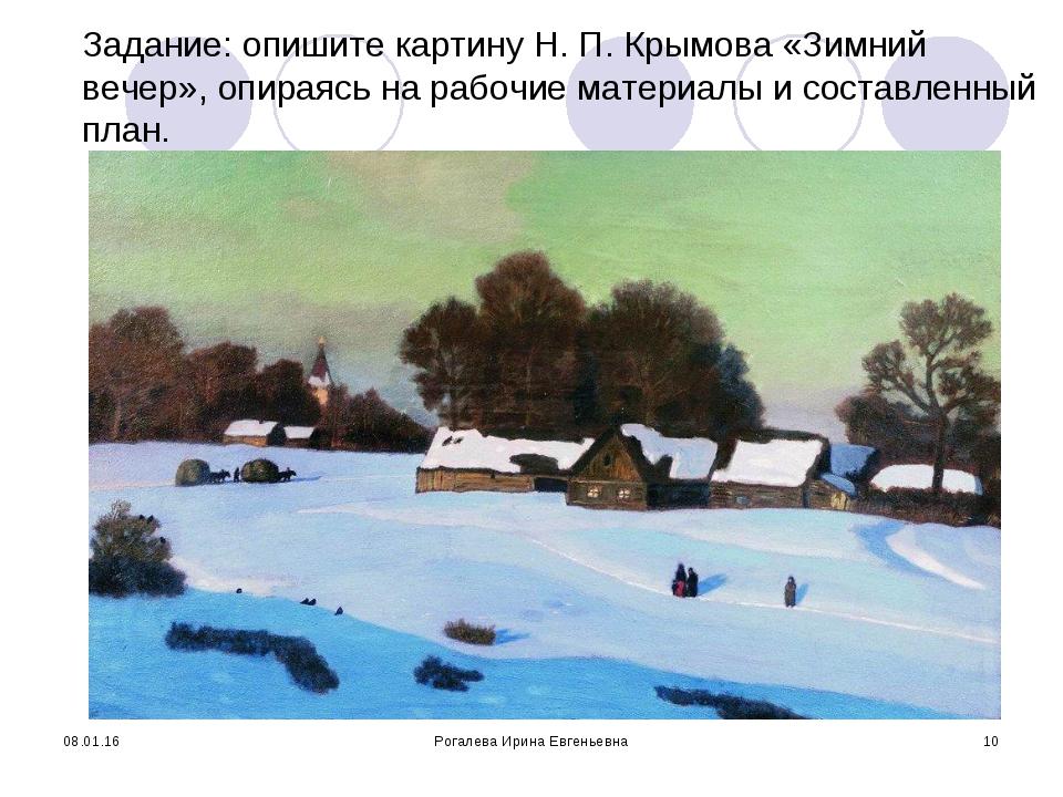 * Рогалева Ирина Евгеньевна * Задание: опишите картину Н. П. Крымова «Зимний...