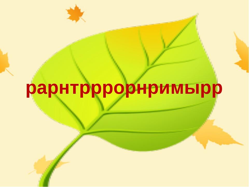 рарнтрррорнримырр