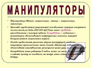 Манипулятор «Мышь»: механические, оптико – механические, оптические. Качество