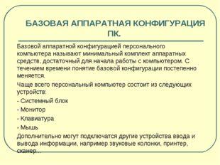 БАЗОВАЯ АППАРАТНАЯ КОНФИГУРАЦИЯ ПК. Базовой аппаратной конфигурацией персонал
