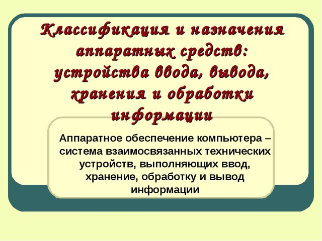 Классификация и назначения аппаратных средств: устройства ввода, вывода, хран...