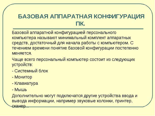БАЗОВАЯ АППАРАТНАЯ КОНФИГУРАЦИЯ ПК. Базовой аппаратной конфигурацией персонал...