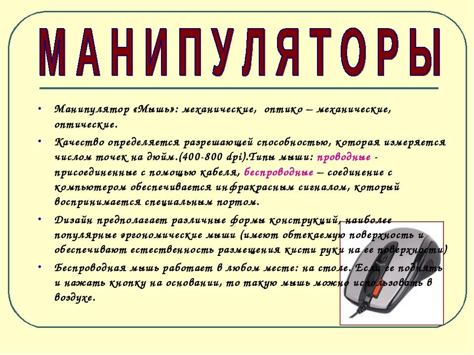 Манипулятор «Мышь»: механические, оптико – механические, оптические. Качество...