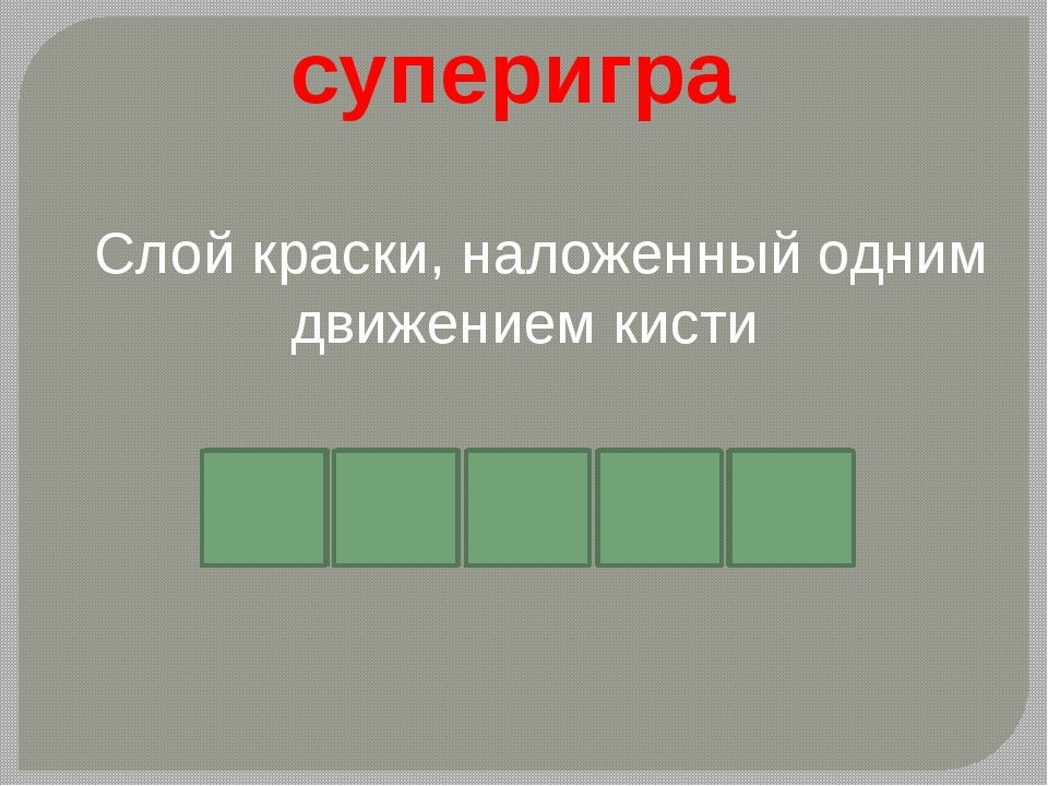 К О з Слой краски, наложенный одним движением кисти м а суперигра