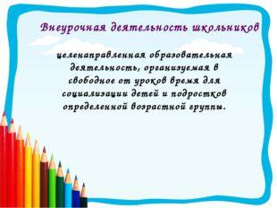 Внеурочная деятельность школьников целенаправленная образовательная деятельно