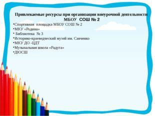 Привлекаемые ресурсы при организации внеурочной деятельности МБОУ СОШ № 2 Спо