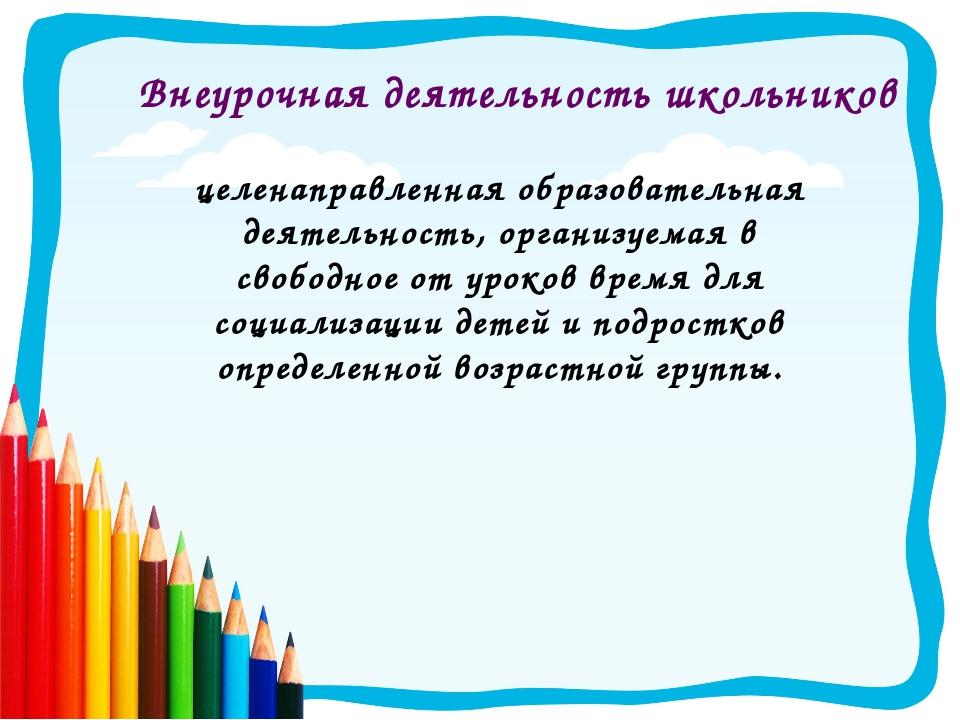 Внеурочная деятельность школьников целенаправленная образовательная деятельно...