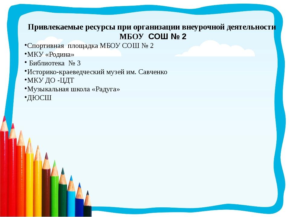 Привлекаемые ресурсы при организации внеурочной деятельности МБОУ СОШ № 2 Спо...