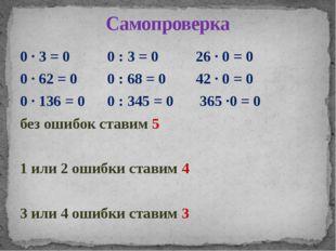 0 ∙ 3 = 0 0 : 3 = 0 26 ∙ 0 = 0 0 ∙ 62 = 0 0 : 68 = 0 42 ∙ 0 = 0 0 ∙ 136 = 0 0