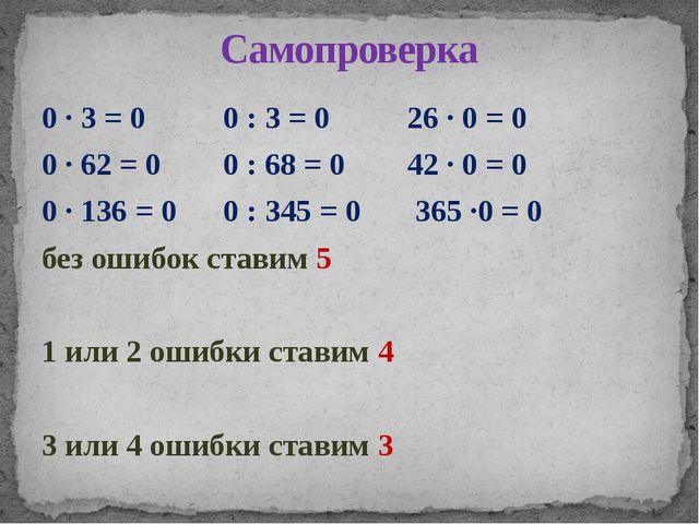 0 ∙ 3 = 0 0 : 3 = 0 26 ∙ 0 = 0 0 ∙ 62 = 0 0 : 68 = 0 42 ∙ 0 = 0 0 ∙ 136 = 0 0...