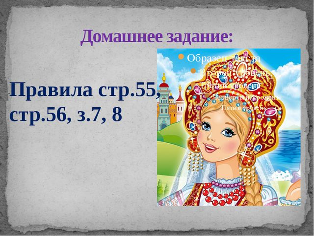 Домашнее задание: Правила стр.55, стр.56, з.7, 8