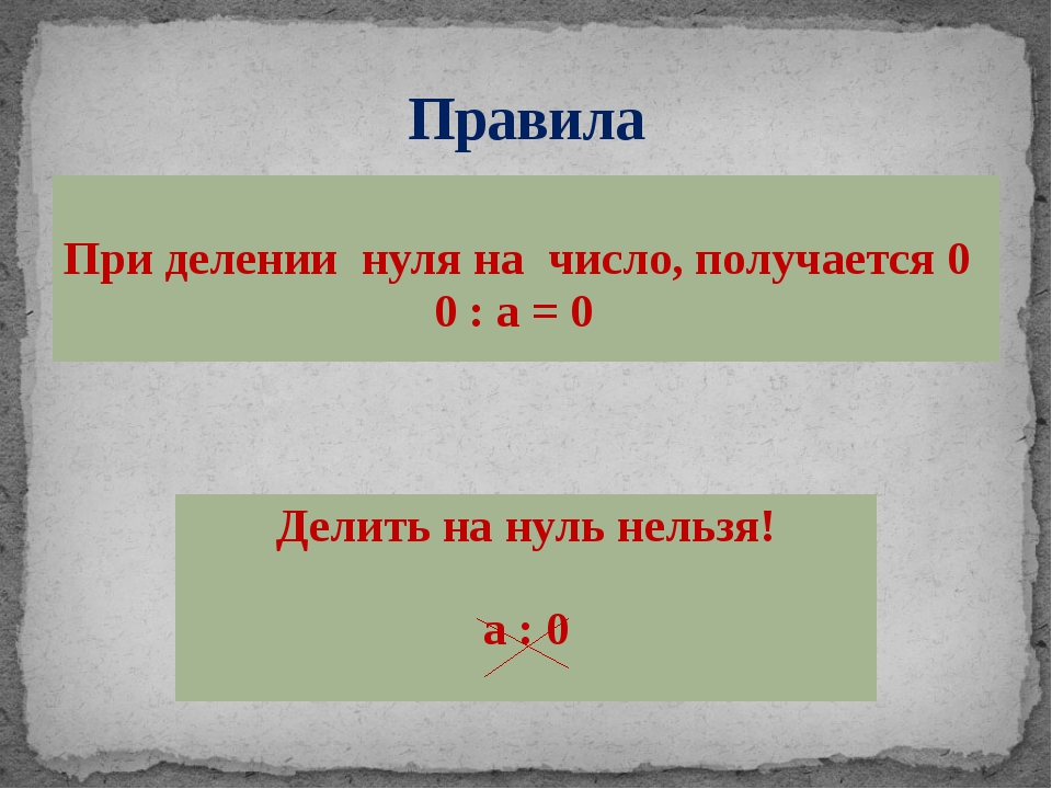 Правила При делениинуля на число, получается 0 0 : а = 0 Делить на нуль нельз...