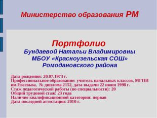 Министерство образования РМ Портфолио Бундаевой Натальи Владимировны МБОУ «Кр