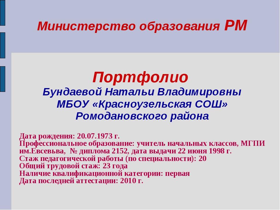 Министерство образования РМ Портфолио Бундаевой Натальи Владимировны МБОУ «Кр...