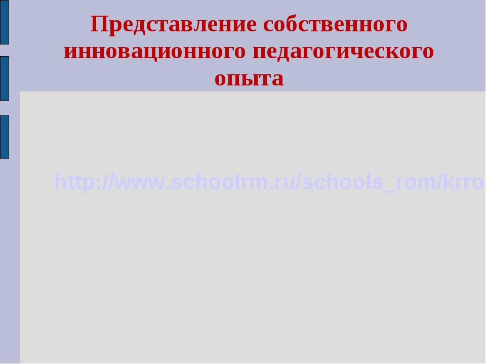 Представление собственного инновационного педагогического опыта http://www.sc...