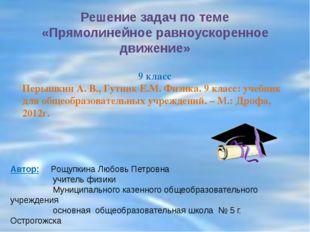 Решение задач по теме «Прямолинейное равноускоренное движение» 9 класс Перышк