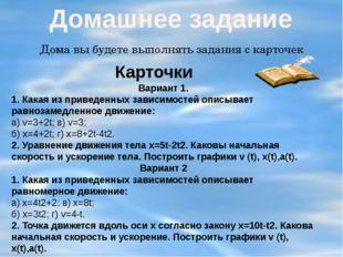 Домашнее задание Вариант 1. 1. Какая из приведенных зависимостей описывает ра