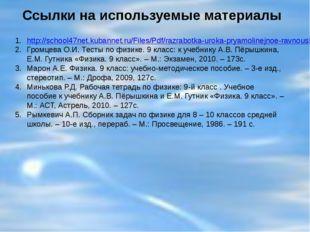 http://school47net.kubannet.ru/Files/Pdf/razrabotka-uroka-pryamolinejnoe-ravn