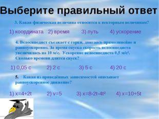 1) координата 2) время 3) путь 4) ускорение 1) 0,05 с 2) 2 с 3) 5 с 4) 20 с В