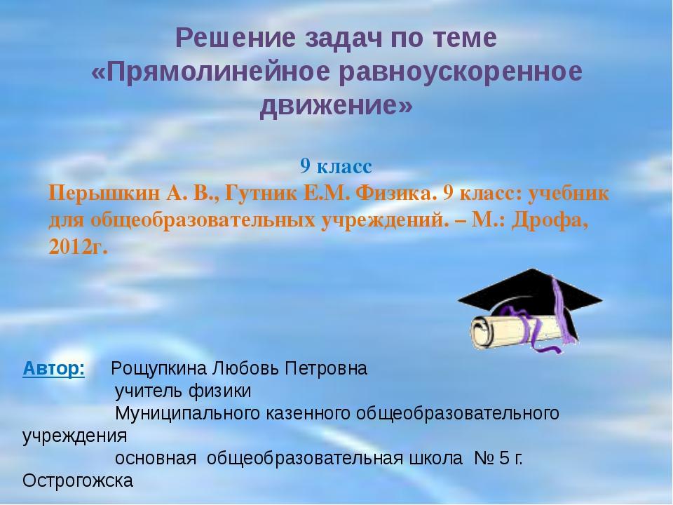 Решение задач по теме «Прямолинейное равноускоренное движение» 9 класс Перышк...